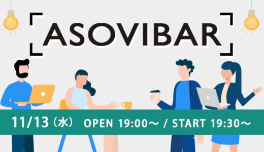 【11月13日(水)開催】Asovibar:#002:中部地区のディレクション・デザイン・クリエイティブに関わる人でお酒片手に語ろう