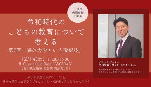 【12月14日(土)開催】「海外大学という選択肢」   〜令和時代のこどもの教育について考える②〜