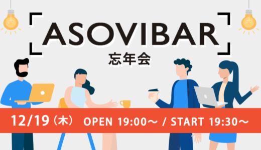 【12月19日(木)開催】Asovibar 忘年会 #003:中部地区のディレクション・デザイン・クリエイティブに関わる人でお酒片手に語ろう