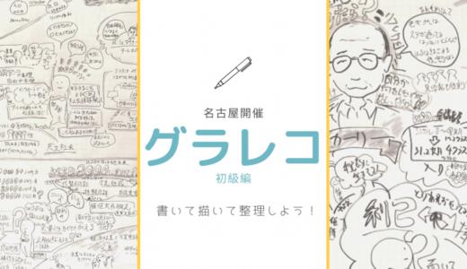 【1月13日(月)開催】書いて描いて整理しよう!グラレコ講座(初級編)