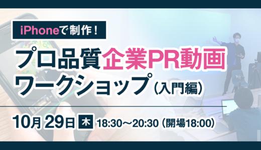 【10月29日(木)開催】iPhoneで制作!プロ品質「企業PR動画」ワークショップ (入門編)