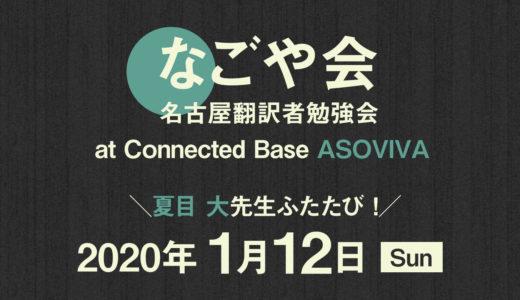 【1月12日(日)】なごや会 at ASOVIVA(名古屋翻訳勉強会)