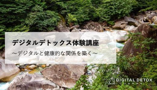 【10月4日(金) 開催】デジタルデトックス体験講座を開催します!