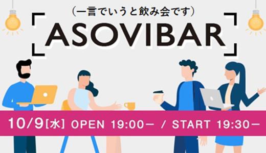 【10月9日(水)開催】Asovibar:中部地区のディレクション・デザイン・クリエイティブに関わる人でお酒片手に語ろう