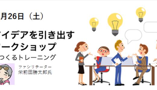 【10月26日(土)開催】アイデアを引き出すワークショップをつくるトレーニング in Nagoya