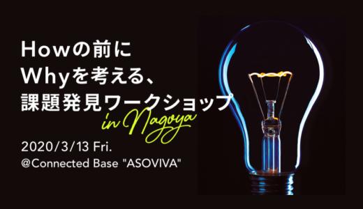 【3月13日開催を中止しました】Howの前にWhyを考える、課題発見ワークショップ in Nagoya